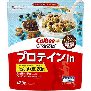 カルビー グラノーラプラス プロテインin 420g×8個入り (1ケース) (MS)