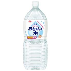 森永乳業 やさしい赤ちゃんの水 2000ml×6本 (1ケース) PP