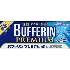 【指定第2類医薬品】バファリンプレミアム