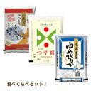 【送料無料】お米食べくらべセット!特別栽培米こしひかり+つや姫+ゆめぴりか 2kg×3種【直送品】NF