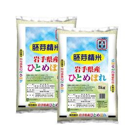【送料無料】岩手県産 限定純情 胚芽米ひとめぼれ 5kg×2 (計10kg)【直送品】NF