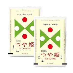 【送料無料】山形県産 つや姫 5kg×2 (計10kg) 【直送品】NF