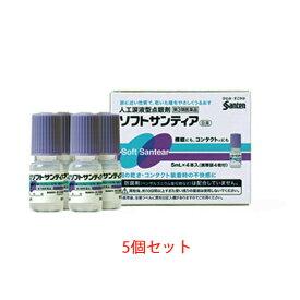 【第3類医薬品】 ソフトサンティア (5ml×4本×5箱) そふとさんてぃあ OK