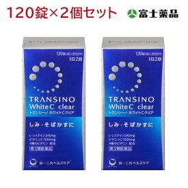 【第3類医薬品】トランシーノ ホワイトCクリア 120錠【2個セット】