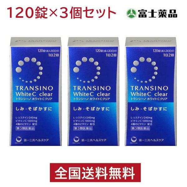 【第3類医薬品】トランシーノ ホワイトCクリア 120錠【3個セット】