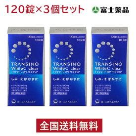 【第3類医薬品】 トランシーノ ホワイトCクリア 120錠 3個 セット [週末目玉商品]