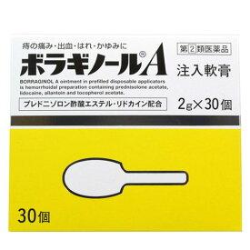 【第(2)類医薬品】 ボラギノール A注入軟膏 (2g×30個) OK ぼらぎのーる