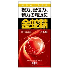 【第1類医薬品】金蛇精 キンジャセイ(糖衣錠)  (300錠) 【お取り寄せ商品】 ※要承諾 承諾ボタンを押してください