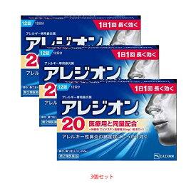 ★【第2類医薬品】アレジオン20 12錠【3個セット】 SS