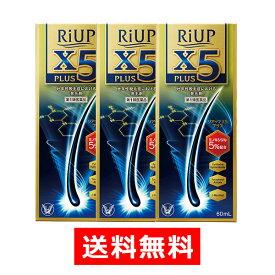 【第1類医薬品】リアップX5プラス (60mL)【3個セット】 ※要承諾 承諾ボタンを押してください 育毛剤 発毛剤 抜け毛 大正製薬