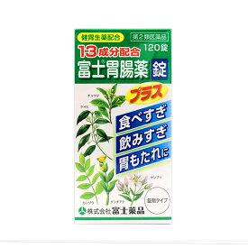 【第2類医薬品】 富士胃腸薬錠プラス (120錠)富士薬品の胃腸薬 錠剤