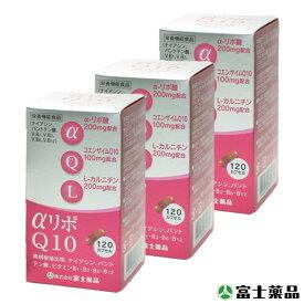 送料無料【α-リポ酸&CoQ10】アルファリポQ10 120カプセル 3個セット(富士薬品)燃焼サポート カロリー