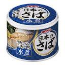 宝幸 さば水煮 国内産さば使用 190g×24缶入(1ケース)(MS)