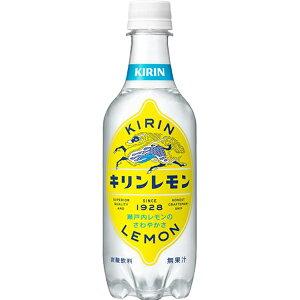 キリン キリンレモンP 450ml ×24本入り (1ケース) (MS)