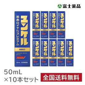 【第2類医薬品】ユンケル黄帝ロイヤルプレミアム 50ml 10本セット