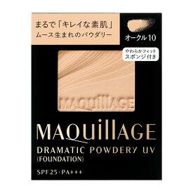 資生堂 マキアージュ ドラマティックパウダリー UV (レフィル) オークル10 9.3g
