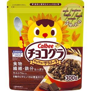 カルビー チョコグラ 300g×8個入り (1ケース) (MS)
