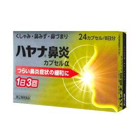 【第(2)類医薬品】ハヤナ鼻炎カプセルα (24カプセル)※数量※選択肢※ 鼻水 鼻づまり