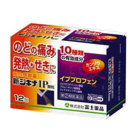 ★【第(2)類医薬品】 新ジキナIP顆粒 (12包)風邪薬 富士薬品 置き薬 甘草配合