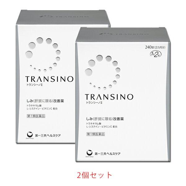 【第1類医薬品】トランシーノII 240錠【2個】 ※要メール返信 薬剤師からのメールをご確認ください PL美白 シミ とらんしーの シミ 肝斑 ホワイト トランシーノ2 transino