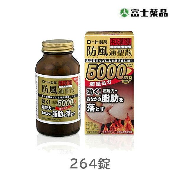 【第2類医薬品】和漢箋 新・ロート防風通聖散錠満量 (264錠) 有効成分5000mg配合