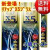 【第1類医薬品】リアップX5プラス(60mL)【4個】