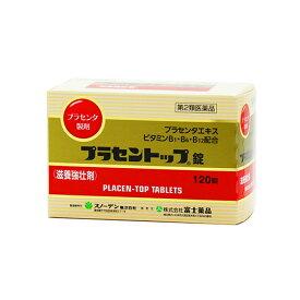 【第2類医薬品】 プラセントップ錠 (120錠)プラセンタ 疲れ