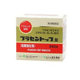 【第2類医薬品】 プラセントップ錠 (240錠)プラセンタ 液