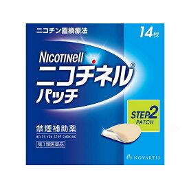 ★【第1類医薬品】 ニコチネル パッチ10 (14枚)※要承諾 承諾ボタンを押してください PL にこちねる