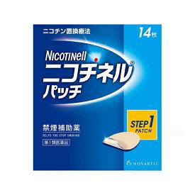 【第1類医薬品】 ニコチネル パッチ20 (14枚)※要承諾 承諾ボタンを押してください PL にこちねる