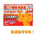 ★【第2類医薬品】 サンツールパップVH (18枚) ランキングお取り寄せ