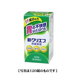 【第2類医薬品】新クリエフ胃腸薬錠(300錠)富士薬品の胃腸薬 セイムス