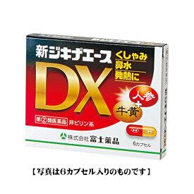 【第(2)類医薬品】 新ジキナエースDX (12カプセル)風邪薬 富士薬品 カプセル ゴオウ