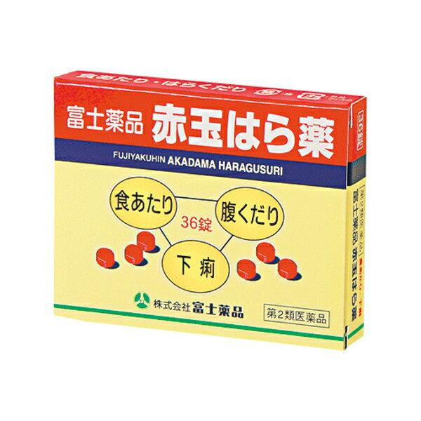 【第2類医薬品】 富士薬品赤玉はら薬 (36錠)富士薬品の下痢止め 配置薬 伝統薬