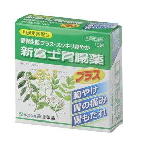 【第2類医薬品】 新富士胃腸薬プラス (18包)富士薬品 粉 緑 配置薬