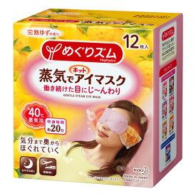 めぐりズム蒸気でホットアイマスク 完熟ゆず 12枚入×12個 [週末目玉商品]