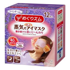 めぐりズム蒸気でホットアイマスク ラベンダー12枚入×12個