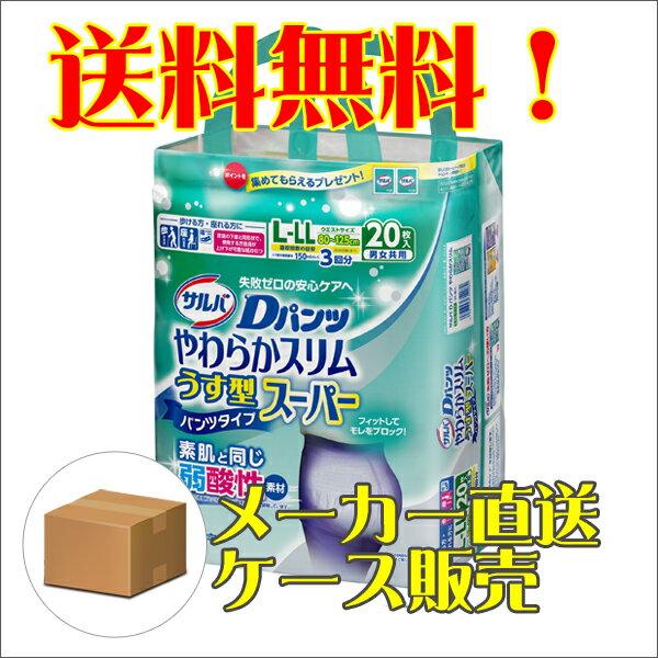 【送料無料】サルバDパンツやわらかスリムうす型スーパー L-LL 20枚×3パック(白十字)【直送品・代引不可】【4987603354982】