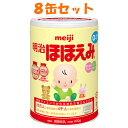 粉ミルク 明治ほほえみ 800g×8缶セット [meiji]【送料無料】【月間特売】