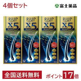 【第1類医薬品】リアップX5プラス (60mL)【4個セット】 ※要承諾 承諾ボタンを押してください 発毛剤 育毛剤 抜け毛 大正製薬 x5plus