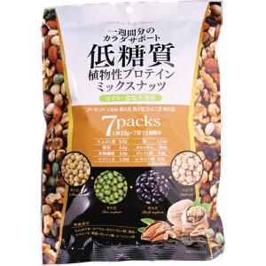 低糖質植物性プロテインミックスナッツ 23g×7袋 10個セット(1ケース)