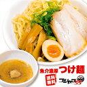 【送料無料】つけ麺 極太麺(自家製 生麺 240g×2) セット ≪濃厚魚介つけ麺2食セット≫ つけ麺 送料無料 つけめん …