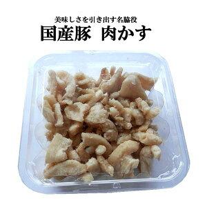 国産高級【肉かす】カップ入り 冷凍食品