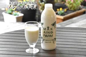 低温殺菌【ノンホモ牛乳】