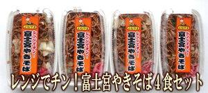 レンジでチン♪富士宮焼そば4食セット 冷凍食品