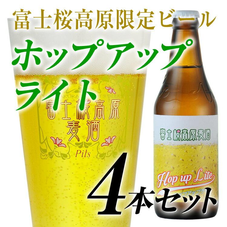 """キレと軽やかな飲み口で""""次の一杯""""が欲しくなるラガー限定ビール「富士桜高原麦酒 Hop up Lite(ホップアップライト)」4本セット"""