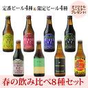 富士桜高原麦酒(ふじざくらこうげんビール)「春のクラフトビール8種飲み比べセット」【地ビール】【楽ギフ_のし】【…