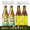 ◆7月26日[水] 18:00 販売開始!!◆「トロピカルピルスナー」2本と「ドラフト・ワン」2本富士桜高原麦酒 限定ビール2種4本セット