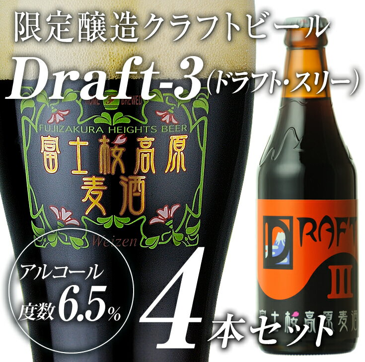 ヴァイツェン香とホップ香が融合した限定醸造の黒ビール「富士桜高原麦酒Draft-3(ドラフト・スリー)」4本セット