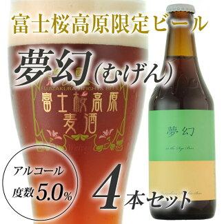 ライトで爽快な、当ブルワリー初のライ麦ビール!上面発酵とモルト由来のさわやかな酸味限定ビール「富士桜高原麦酒夢幻(むげん)」4本セット